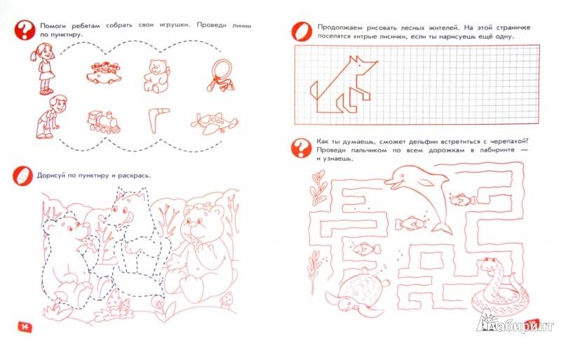 Иллюстрация 1 из 7 для Обводим, рисуем, дорисовываем. Рабочая тетрадь для детей 4-6 лет | Лабиринт - книги. Источник: Лабиринт