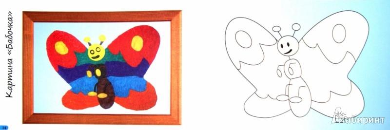 Иллюстрация 1 из 5 для Волшебный пластилин. Альбом для творчества | Лабиринт - книги. Источник: Лабиринт