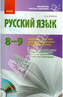 Русский язык. 8-9 классы. Сборник текстов для аудирования и чтения молча (+CD)