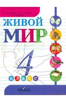 Живой мир. 4 класс. Учебник для специальных (коррекционных) образовательных учреждений VIII вида