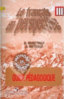 Французский язык. 3 класс. Книга для учителя. Поурочные разработки. ФГОС