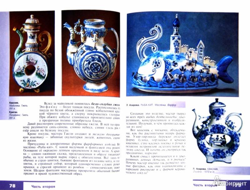 Иллюстрация 1 из 16 для Изобразительное искусство. Декоративно-прикладное ис-во в жизни человека. 5 кл. Учебник (+CD). ФГОС - Нина Горяева   Лабиринт - книги. Источник: Лабиринт