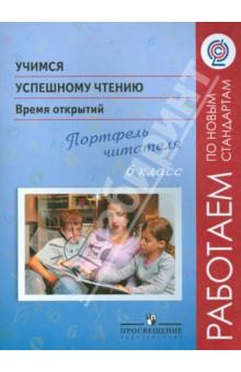 Учимся успешному чтению. 6 класс. Время открытий. Портфель читателя. ФГОС