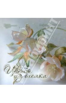 Цветы из шелка. Создание украшенийШитье<br>В данной книге собраны мастер-классы по изготовлению цветов из шелка в японской технике. Шелковые цветы - незаменимый атрибут свадебной и вечерней моды. Это и кокетливые цветочные шляпки, романтичные венки, стильные бутоньерки, роскошные броши и оригинальные букеты невесты. Это очень приятно - иметь чудесный цветок, который можно хранить годами, и он всегда будет свеж и прекрасен. Из книги им узнаете, как делать прекрасные цветы из шелка и каким образом их можно сделать аксессуарами: брошкой или заколкой для волос, сделать кольцо или собрать свадебную вуалетку.<br>Книга адресована широкому кругу читателей.<br>Издание 2-е.<br>