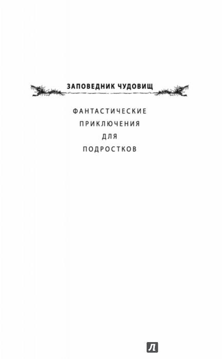 Иллюстрация 1 из 16 для Экзамен на бога - Владимир Кузьмин | Лабиринт - книги. Источник: Лабиринт