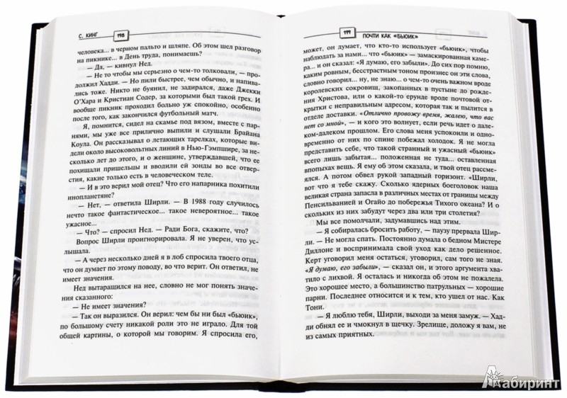 """Иллюстрация 1 из 22 для Почти как """"бьюик"""" - Стивен Кинг   Лабиринт - книги. Источник: Лабиринт"""