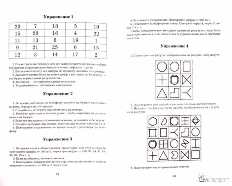 Иллюстрация 1 из 7 для Супертренажер памяти - Джон Уитч | Лабиринт - книги. Источник: Лабиринт