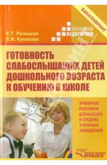 Готовность слабослышащих детей дошкольного возраста к обучению в школе. Учебное пособие для вузов