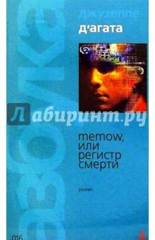 Memow, или Регистр смерти: Роман