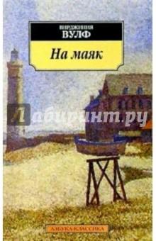 На маяк, Вулф Вирджиния