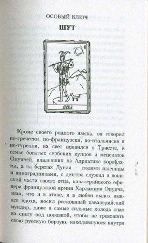 Иллюстрация 1 из 10 для Последняя любовь в Константинополе: Пособие по гаданию: Роман - Милорад Павич | Лабиринт - книги. Источник: Лабиринт