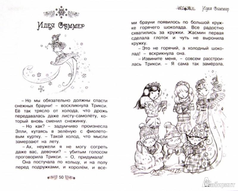 Иллюстрация 1 из 9 для Волшебная гора - Рози Бэнкс | Лабиринт - книги. Источник: Лабиринт