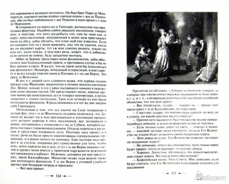 Иллюстрация 1 из 28 для История моей жизни - Джованни Казанова | Лабиринт - книги. Источник: Лабиринт