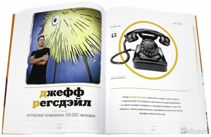 Иллюстрация 1 из 20 для Правила счастья - Яковлев, Хрылова   Лабиринт - книги. Источник: Лабиринт