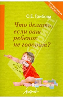 Что делать, если ваш ребенок не говорит. Книга для тех, кому это интересноРазвитие речи, логопедия для дошкольников<br>Это пособие адресовано родителям, воспитателям, логопедам и всем тем, кого интересует, как развивается речь ребенка в раннем возрасте.<br>В книге представлена система интересных и полезных занятий направленных на преодоление задержки темпов речевого развития ребенка. Кроме того, в пособии содержатся ответы на волнующие каждого родителя вопросы: Каковы признаки благополучного и неблагополучного развития речи ребенка?, Что делать, если малыш никак не перейдет от лепета к словам?, Как помочь ребенку если его речь развивается с задержкой?<br>
