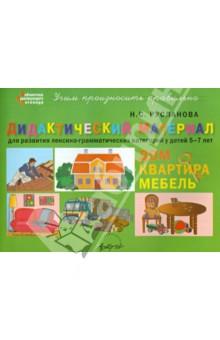 Дидактический материал для развития лексико-грамматических категорий у детей. Дом. Квартира. Мебель