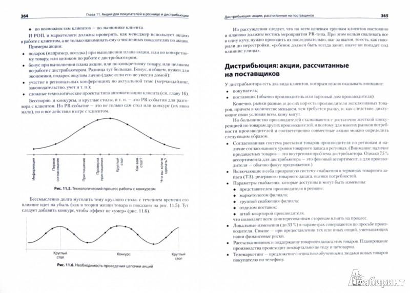 Иллюстрация 1 из 11 для Построение розничных и дистрибьюторских сетей - Сергей Перминов   Лабиринт - книги. Источник: Лабиринт