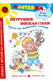 Лыкова Ирина Александровна Петрушки-поскакушки. Куклы для домашнего театра
