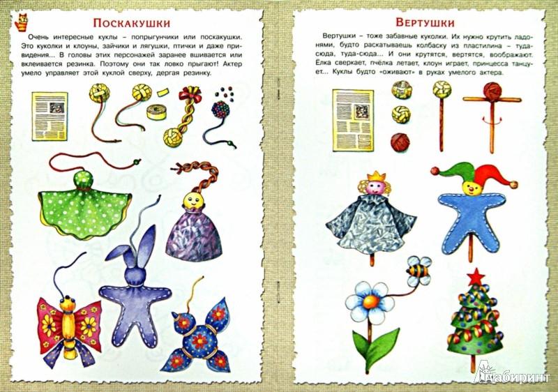 Иллюстрация 1 из 8 для Петрушки-поскакушки. Куклы для домашнего театра - Ирина Лыкова | Лабиринт - книги. Источник: Лабиринт