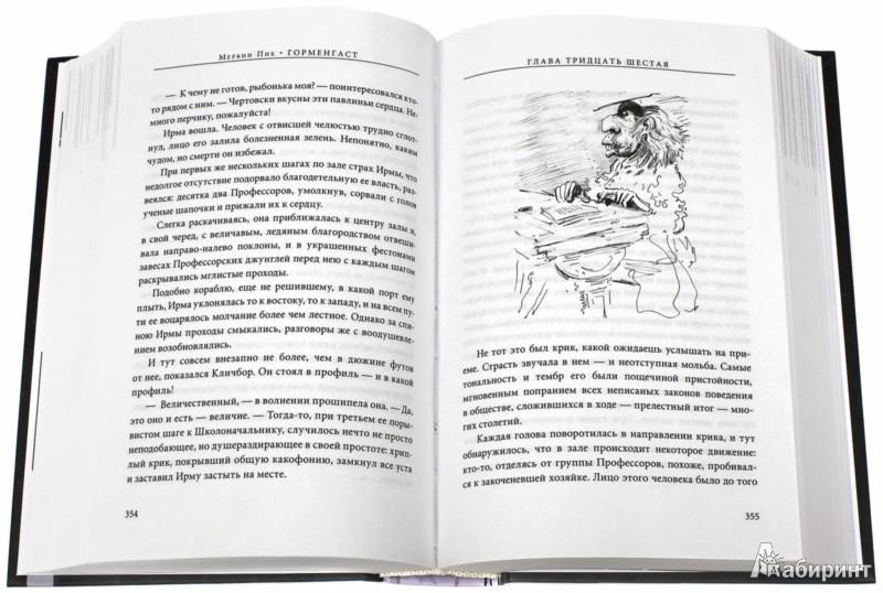 Иллюстрация 1 из 21 для Горменгаст - Мервин Пик | Лабиринт - книги. Источник: Лабиринт