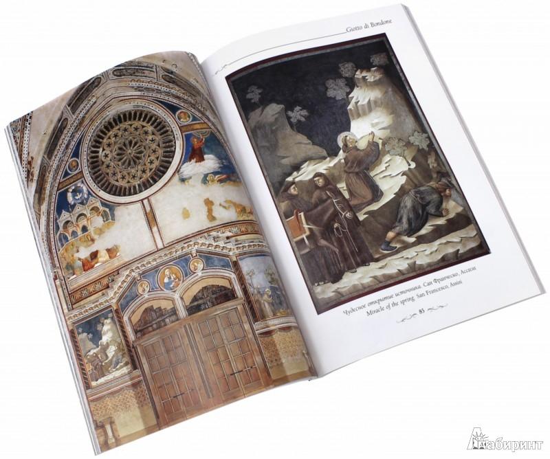 Иллюстрация 1 из 10 для Джотто ди Бондоне. Фрески - Юрий Астахов | Лабиринт - книги. Источник: Лабиринт