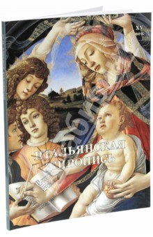Итальянская живопись. XV векЗарубежные художники<br>Итальянское Возрождение - одна из самых прекрасных страниц истории мировой культуры. Не было страны, в которой расцвет искусства достиг бы таких масштабов. Архитектура, скульптура, фрески, алтари, живопись, рисунок, гравюра, рукописная миниатюра, печатная графика, декоративное и прикладное искусство...<br>Крошечные итальянские города-республики рождали гениев. Недаром Леонардо да Винчи или Микеланджело до сих пор называют титанами Возрождения, сравнивая их с мифологическими существами, обладавшими невероятной мощью, а современники награждали художников эпитетом divino - божественные. Венеция, Пиза, Генуя, Милан, Флоренция, Сиена, Болонья - во всех этих городах, до поры до времени свободных и независимых, формировались неповторимые художественные традиции.<br>В этом томе представлены:<br>АНДРЕА ДЕЛЬ КАСТАНЬО<br>АНТОНЕЛЛО ДА МЕССИНА<br>А. БАЛЬДОВИНЕТТИ<br>Ф. БАРТОЛОМЕО<br>Д.А. БОЛЬТРАФФИО<br>С. БОТТИЧЕЛЛИ<br>ФРАНЧЕСКО ДИ ДЖОВАННИ БОТТИЧИНИ<br>АНДРЕА ДЕЛЬ ВЕРРОККЬО<br>А. ВИВАРИНИ<br>Б. ВИВАРИНИ<br>Д. ГИРЛАНДАЙО<br>Б. ГОЦЦОЛИ<br>ДЖОВАННИ ДИ ИАОЛО<br>Д. ВЕНЕЦИАНО<br>М. ЗОППО<br>ФРАНЧЕСКО ДЕЛЬ КОССА<br>Л. КОСТА СТАРШИЙ<br>К. КРИВЕЛЛИ<br>ЛЕОНАРДО ДА ВИНЧИ<br>Ф. ЛИППИ<br>МАЗАЧЧО<br>А. МАНТЕНЬЯ<br>МЕЛОЦЦО ДА ФОРЛИ<br>ПЕЗЕЛЛИНО<br>ПЕРУДЖИНО<br>ПИЗАНЕЛЛО<br>ПИНТУРИККЬО<br>АНТОНИО ДЕЛЬ ПОЛЛАЙОЛО<br>П. ДЕЛЛА ФРАНЧЕСКА <br>ЭРКОЛЕ ДЕ РОБЕРТИ<br>Д. САНТИ<br>Л. СИНЬОРЕЛЛИ<br>3. СТРОЦЦИ<br>К. ТУРА<br>П. УЧЧЕЛЛО<br>В. ФОППА<br>Ф. ФРАНЧА<br>