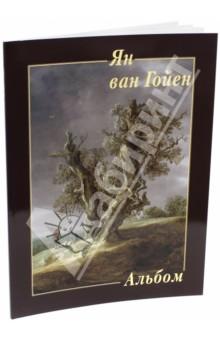 Ян ван ГойенЗарубежные художники<br>Ян ван Гойен был заметным художником в многочисленном сообществе голландских пейзажистов. Основным учителем начинающего художника был Эсайас ван де Велде, в мастерской которого в Харлеме он обучался, его ранние работы напоминали пейзажи учителя, хотя со временем Гойен выработал свое видение природы Голландии и потому внес значительный вклад в национальную пейзажную живопись. Пейзажи ван Гойена<br>удивительно лиричны. Он всегда с любовью изображает неброские картины природы родной страны, часто оживляя их небольшими по размерам фигурками людей и животных. Таковы типичные работы художника - Путь через дюны, Пейзаж с двумя дубами, Крестъянский двор на реке. Конькобежцы, Устье реки с рыбацкими лодками<br>и двумя фрегатами. Аля Гойена характерны и облачная погода, и легкий туман, а также замерзшие озера и каналы, и нечеткие силуэты зданий и другие типичные для страны элементы ландшафта.<br>Многие последователи и ученики художника продолжили линию Яна ван Гойена, так же как и Рейсдала, Альберта Кейпа и других великих пейзажистов Голландии, создавших национальную пейзажную живопись, одну из ведущих в Европе.<br>