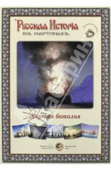 Русская история в картинах. Морская баталия