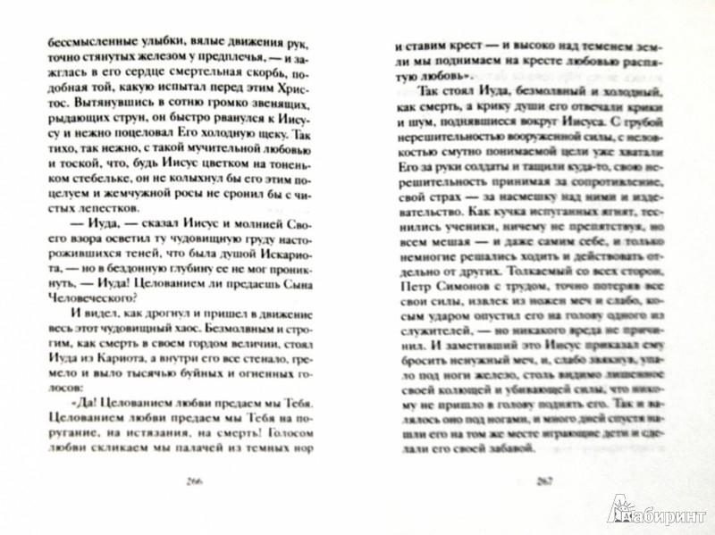 Иллюстрация 1 из 16 для Комплект из трёх книг «Пасхальный» | Лабиринт - книги. Источник: Лабиринт