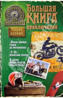 Веркин Эдуард Николаевич Лучшие приключения для мальчиков