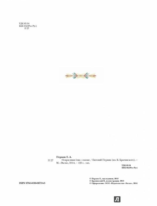 Иллюстрация 1 из 52 для Некрасивая ёлка. Сказки - Евгений Пермяк | Лабиринт - книги. Источник: Лабиринт