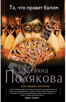 Обложка книги Та, что правит балом