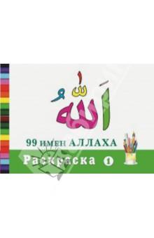"""Раскраска """"99 имен Аллаха""""-1"""