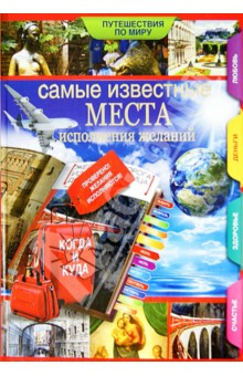 Потрохова Екатерина Владимировна Самые известные места исполнения желаний по всему миру