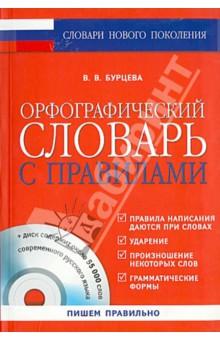 Бурцева Валентина Васильевна Орфографический словарь с правилами (+CD)