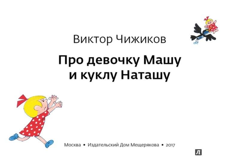 Иллюстрация 1 из 56 для Про девочку Машу и куклу Наташу - Виктор Чижиков | Лабиринт - книги. Источник: Лабиринт