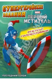 Последний герой. Супергеройские задания
