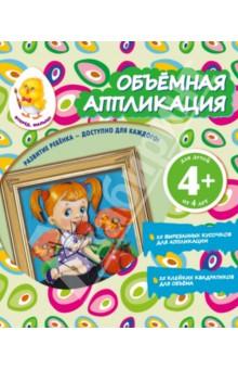 Объемная аппликация ДевочкаАппликации<br>В красочном конверте - цветная основа для аппликации, 15 вырезанных из картона кусочков и 25 клейких квадратиков для создания объема. Ребенок может без клея и ножниц собрать великолепную объемную картинку.<br>Для детей от 4 лет.<br>