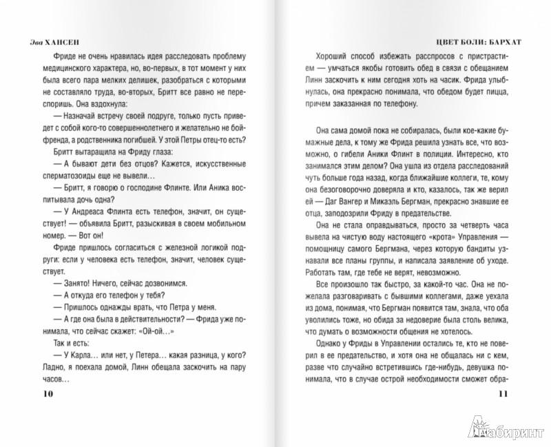Иллюстрация 1 из 2 для Цвет боли. Бархат - Эва Хансен | Лабиринт - книги. Источник: Лабиринт