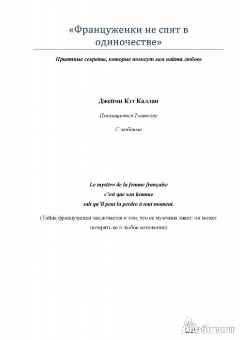 Иллюстрация 1 из 10 для Француженки не спят в одиночестве. Секреты легендарного французского шарма - Джейми Каллан | Лабиринт - книги. Источник: Лабиринт