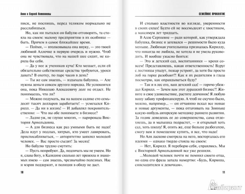 Иллюстрация 1 из 26 для Семейное проклятие - Литвинова, Литвинов | Лабиринт - книги. Источник: Лабиринт
