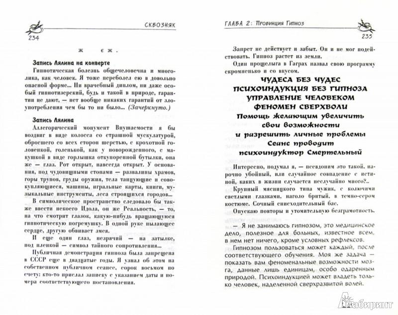 Иллюстрация 1 из 16 для Гипноз без гипноза. Наемный бог - Владимир Леви   Лабиринт - книги. Источник: Лабиринт