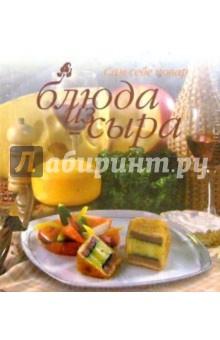 Блюда из сыра (пружина)