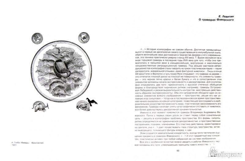 Иллюстрация 1 из 16 для Книга Руфь   Лабиринт - книги. Источник: Лабиринт