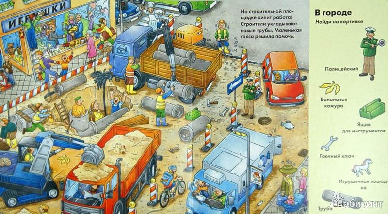 Иллюстрация 1 из 32 для Веселые пряталки | Лабиринт - книги. Источник: Лабиринт