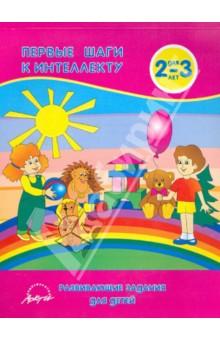 Развивающие задания для детей 2 3 лет