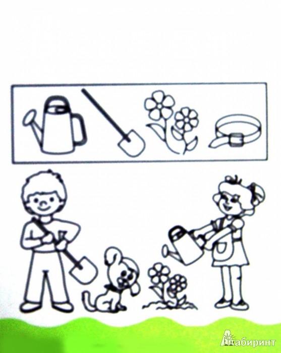 Иллюстрация 1 из 7 для Первые шаги к интеллекту 4-5 года. Развивающие задания для детей - Анна Белошистая | Лабиринт - книги. Источник: Лабиринт