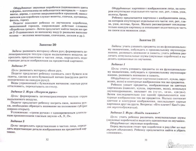 Иллюстрация 1 из 5 для Цикл занятий по развитию речи у детей 1-3 лет с проблемами в развитии - Кротова, Можейко, Минина, Саранчин, Чернышова | Лабиринт - книги. Источник: Лабиринт
