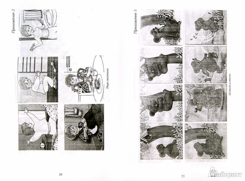 Иллюстрация 1 из 11 для Обучение дошкольников составлению логических рассказов по серии картинок. Методическое пособие - Сидорчук, Лелюх | Лабиринт - книги. Источник: Лабиринт
