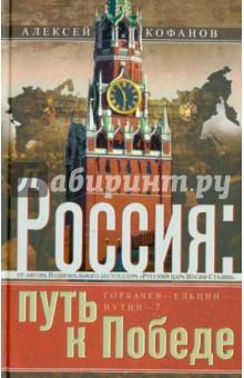 Россия: путь к Победе. Горбачев-Ельцин-Путин?